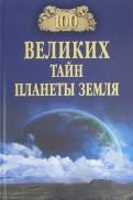 Анатолий Бернацкий - 100 великих тайн планеты Земля обложка книги