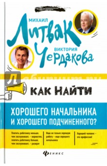 Как найти хорошего начальника (с автографом) - Литвак, Чердакова