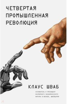 обложка книги Клаус Шваб: Четвертая промышленная революция