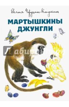 Мартышкины джунгли - Евгения Чарушина-Капустина