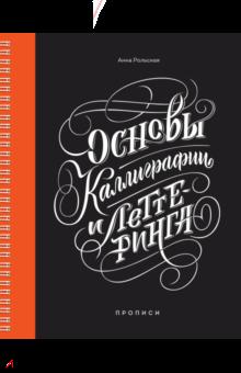 Основы каллиграфии и леттеринга. Прописи - Анна Рольская