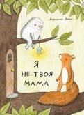 Марианна Дюбюк: Я не твоя мама