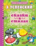 Эдуард Успенский: Сказки в стихах