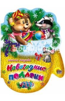 Рукавички. Новогодние подарки - Наталья Мигунова