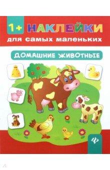 Купить Домашние животные ISBN: 978-5-222-29867-1
