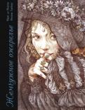 Морган де - Жемчужное ожерелье обложка книги