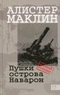 Алистер Маклин - Пушки острова Наварон обложка книги