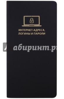 Купить Записная книжка для записи интернет-адресов, логинов (чёрная, 70х140 мм, 112 стр.) (45202) ISBN: 4606008374356
