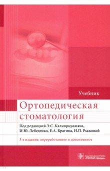 Ортопедическая стоматология. Учебник для ВУЗов - Каливраджиян, Лебеденко, Брагин