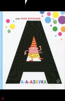 А-а-азбука. Воронцов Николай