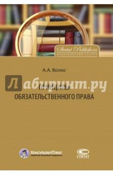 Принципы обязательственного права - Алексей Волос
