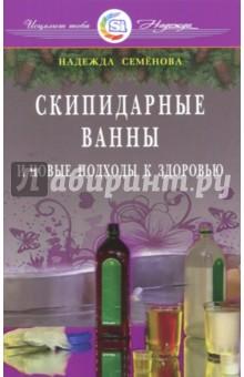 Скипидарные ванны и новые подходы к здоровью - Надежда Семенова