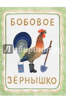 Купить Бобовое зернышко ISBN: 978-5-9268-2295-0