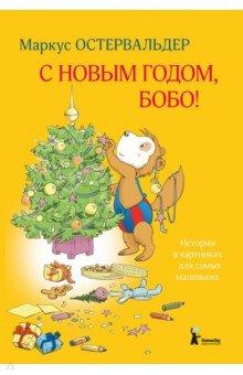 С Новым годом, Бобо!