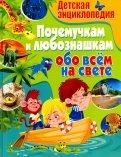 Детская энциклопедия. Почемучкам и любознашкам обо всем на свете обложка книги