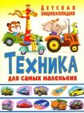 Техника для самых маленьких. Детская энциклопедия обложка книги