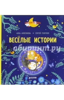 Веселые истории. Рассказы для первого чтения - Анисимова, Георгиев