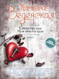 Татьяна Веденская: Спонсор, или Муж объелся груш