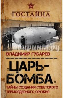 Царь-бомба. Тайны создания советского термоядерного оружия - Владимир Губарев