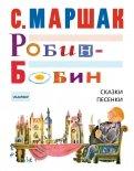 Самуил Маршак: Робин-Бобин. Сказки, чешские и английские песенки