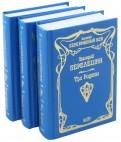 Валерий Перелешин: Стихотворения и поэмы. Комплект из 3-х книг