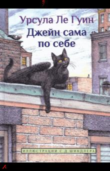 Джейн сама по себе: сказки крылатых кошек - Гуин Ле