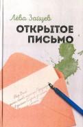 Лёва Зайцев - Открытое письмо обложка книги