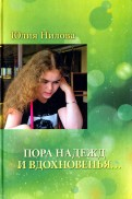 """Юлия Нилова - """"Пора надежд и вдохновенья..."""" обложка книги"""