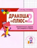 Кац, Шварц - Математика Дракоша. 2 класс. Сборник занимательных заданий для учащихся обложка книги