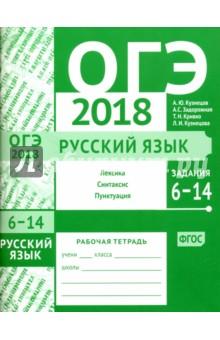 русский язык 5 класс впр кузнецов сененко