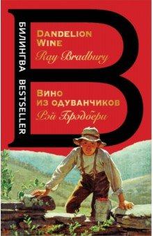 Вино из одуванчиков - Рэй Брэдбери