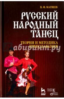 Русский народный танец. Теория и методика преподавания. Учебное пособие - Валерий Матвеев