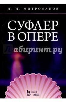 Суфлер в опере. Учебное пособие - Николай Митрофанов