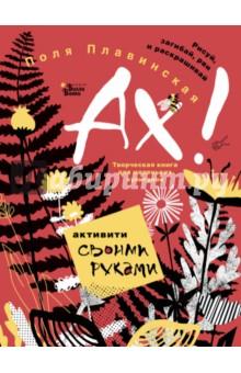 АХ! - Поля Плавинская