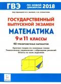 Кривенко, Кривенко - ГВЭ. Математика. 9 и 11 классы. Краткая теория по основным темам, тематические упражнения обложка книги