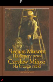 На берегу реки - Чеслав Милош