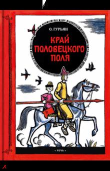 Ольга Гурьян - Край половецкого поля