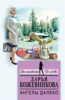 Ангелы далеко - Дарья Кожевникова