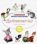 Андерсен, Капнинский - Дюймовочка и другие истории обложка книги