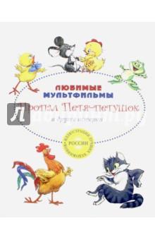 Пропал Петя-петушок и другие истории - Кумма, Рунге, Титова