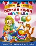 Валентина Дмитриева: Первая книга малыша