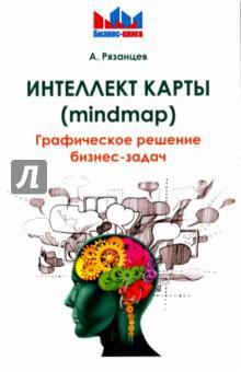 Интеллект карты (mindmap). Графическое решение бизнес-задач - Алексей Рязанцев