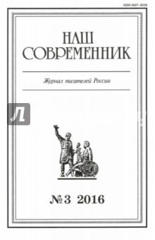 Журнал Наш современник № 3. 2016