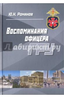 Воспоминания офицера ГРУ - Юрий Романов