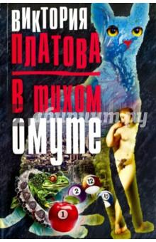 В тихом омуте - Виктория Платова
