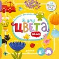 Юлия Алексеева - Я учу цвета сам! обложка книги