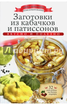 Заготовки из кабачков и патиссонов (+ наклейки) - Ксения Любомирова