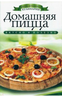 Домашняя пицца - Светлана Филатова