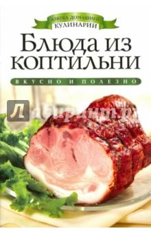 Блюда из коптильни - Ольга Яковлева