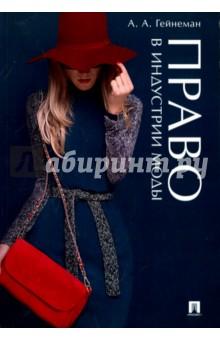 Право в индустрии моды - Анна Гейнеман